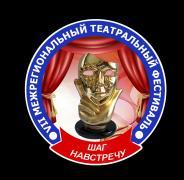 """Театральный фестиваль """"ШАГ НАВСТРЕЧУ"""""""